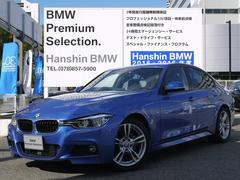 BMW318i MスポーツLEDライトHDDナビ衝突軽減ブレーキ