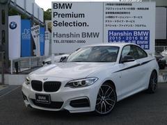 BMWM235iクーペ M−パフォーマンスエディション限定車