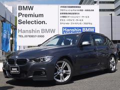 BMW320dツーリングMスポーツ衝突軽減ブレーキ認定中古車