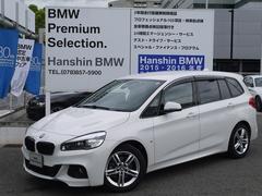 BMW218iグランツアラーMスポーツ電動レザーシートLEDライト