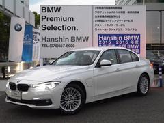 BMW330eラグジュアリーアイパフォーマンス デモカー ACC