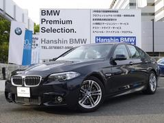 BMW523iMスポーツ元デモカACC黒革キセノンDアシストBカメ