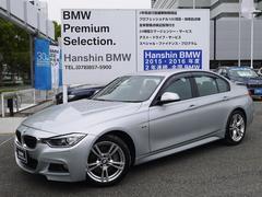 BMWアクティブハイブリッド3 Mスポーツ認定保証付HDD1オーナ