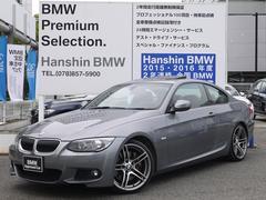 BMW335i Mスポーツパッケージ認定保証SR赤革OP19AW