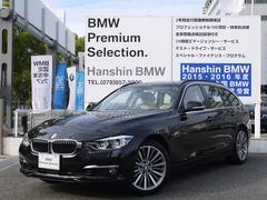 BMW330iツーリング ラグジュアリー アドバンスSPKG