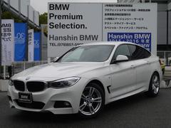 BMW320iグランツーリスモ Mスポーツ認定保証ACC1オーナー