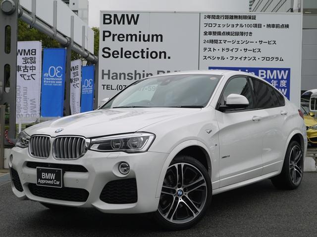 BMW X4 xDrive 28i Mスポーツ (検30.9)