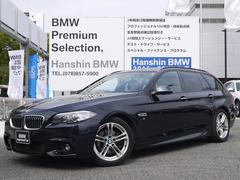 BMW528iツーリング Mスポーツ 認定保証ACC黒革液晶メータ