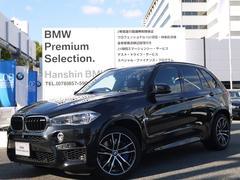 BMW X5 Mベースグレード認定保証サンルーフハーマンカードン