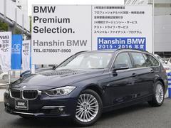 BMW320i ツーリング ラグジュアリー 認定保証新型iドライブ