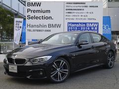 BMW420iグランクーペMスポーツファストトラックPKG LED