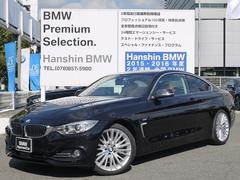 BMW435iクーペラグジュアリ認定保証直6TB茶革ACC純正AW