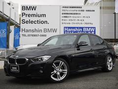 BMW320i Mスポーツ認定保証ACCインテリジェントセーフティ