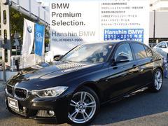BMW320d Mスポーツ 認定保証 ACC インテリセーフティ