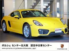 ポルシェ ケイマン2015年モデル ケイマン 新車保証継承 ワンオーナー 禁煙