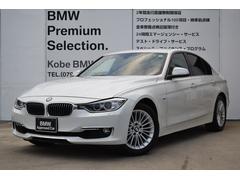 BMW320iラグジュアリー黒レザー17AW純正ナビBカメラ