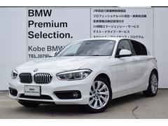 BMW118i セレブレーションエディション マイスタイル黒レザー