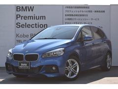 BMW218dアクティブツアラー Mスポーツ パーキングサポート