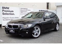 BMW 320iツーリング Mスポーツ ACC 18AW