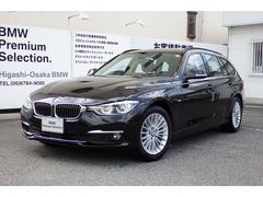 BMW320dツーリング ラグジュアリー ACC レーンチェンジ