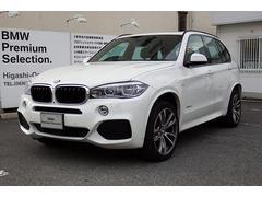 BMW X5xDrive 35d MスポーツLEDセレクトPKG20AW