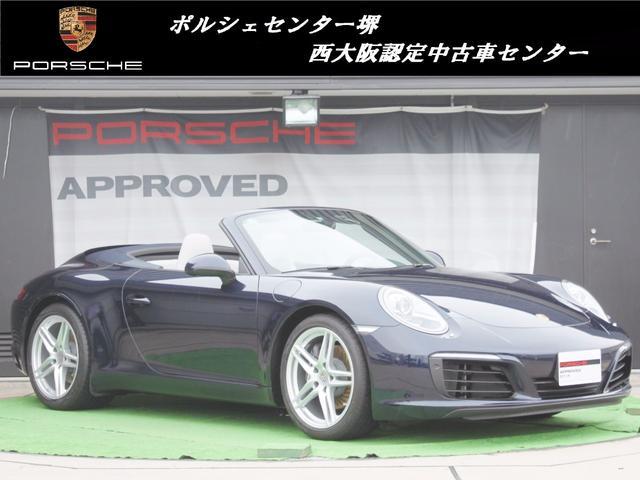 ポルシェ 911カレラ カブリオレ 新車保証継承 ワンオーナー 禁煙車