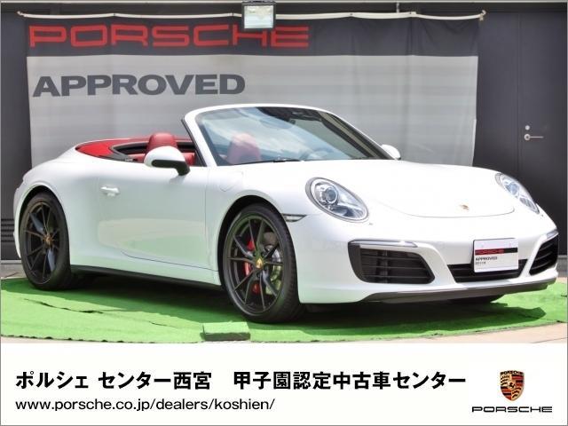 ポルシェ 911カレラ4S カブリオレ 新車保証継承 登録済未使用車