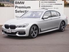 BMW740i Mスポーツ デモカー 20インチAW レーザー