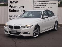 BMW320d Mスポーツ 弊社所有レンタカー使用車 認定中古車