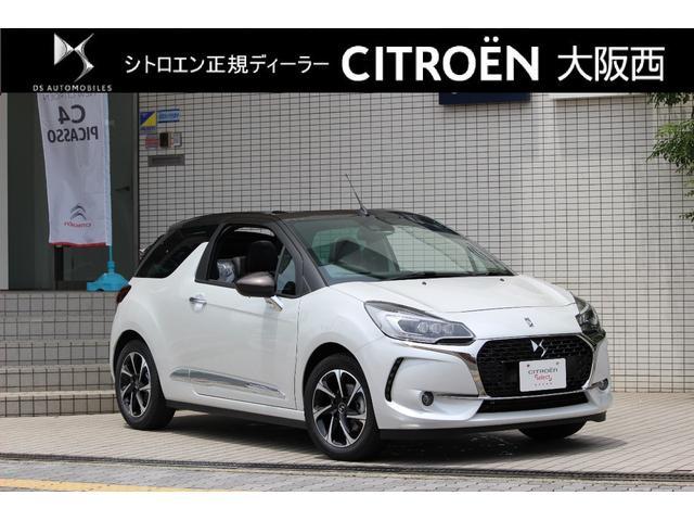 DS3カブリオ(シトロエン) シック 中古車画像