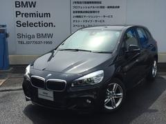 BMW218dアクティブツアラー Mスポーツ レザーシート