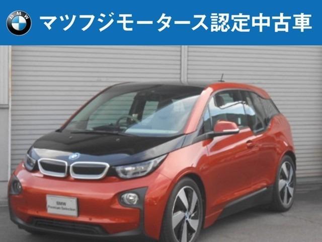 BMW レンジ・エクステンダー装備車 ワンオーナー