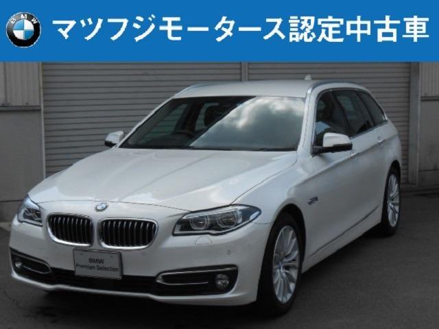 BMW 523iツーリング ラグジュアリー プラスパッケージ付