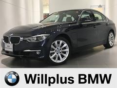 BMW330eラグジュアリーアイパフォーマンス デモカー