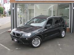 BMW X3xDrive 20i ワンオーナー バックカメラ 黒革シート