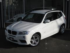 BMW X3xDrive 20i MスポーツPKG コンフォート 半革
