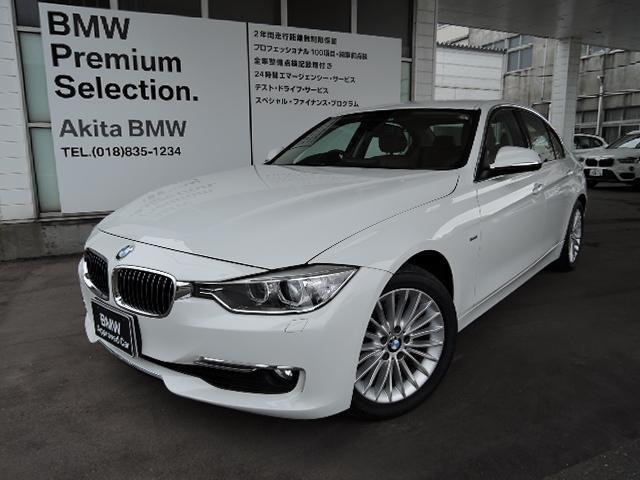 BMW 3シリーズ 320iラグジュアリー (車検整備付)