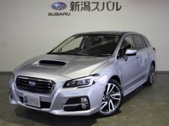 新潟県の中古車ならレヴォーグ 1.6GT−S EyeSight 元社用車