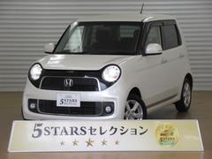 N−ONEG・Lパッケージ 5STARSセレクション認定中古車