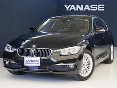 BMW320dラグジュアリー 1年保証 登録済未使用車 新車保証