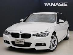 BMW320iツーリング Mスポーツ 新車保証