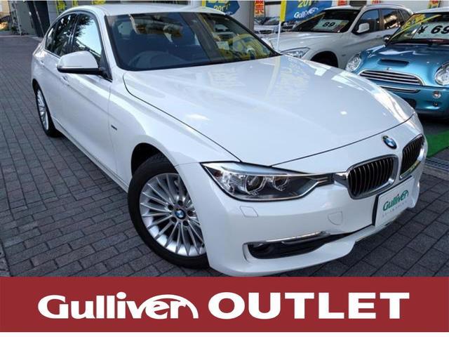 BMW 3シリーズ 3シリーズ ラグジュアリー (検30.9)