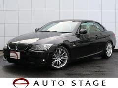 BMW335iカブリオレ MスポーツPKG 最終モデル ベージュ革