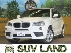 BMW X3xDrive20dブルーパフォーマンスMスポーツパッケージ