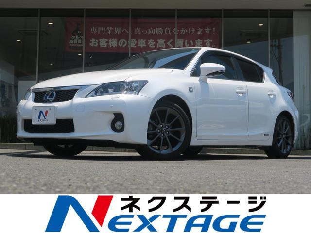 トヨタ CT CT200h Fスポーツ 黒革 レーダークルーズ E...