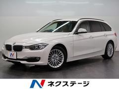 BMW320dツーリング ラグジュアリー ベージュ革 純正ナビ