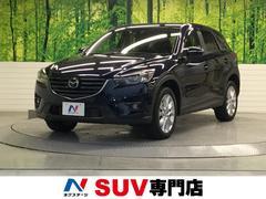 CX−5XD ディーゼル 禁煙車 メーカーコネクトナビ ターボ