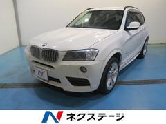 BMW X3xDrive 35i Mスポーツパッケージ 黒革