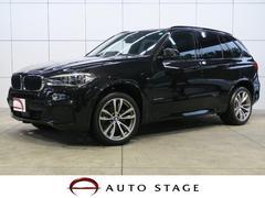BMW X5xDrive35d Mスポーツパッケージ サンルーフ 黒革