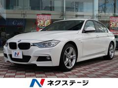 BMWアクティブハイブリッド3 Mスポーツ 禁煙 i−DRIVE